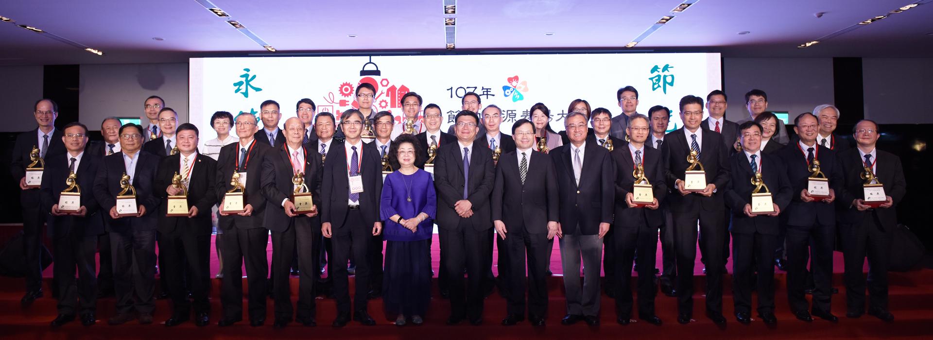 節能標竿 永續傳承 卓越25 臺灣能源發展新未來