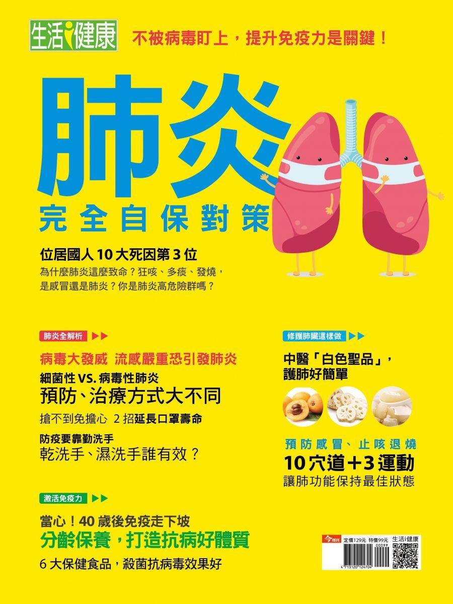 我是肺炎、流感、感冒、氣喘還是肺癌?完整解析呼吸道疾病:出現「這些」症狀速就醫