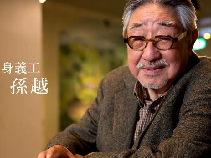 孫越叔叔教我的事:生命意義,就是拍過200多部電影後,從事沒有薪水的公益活動