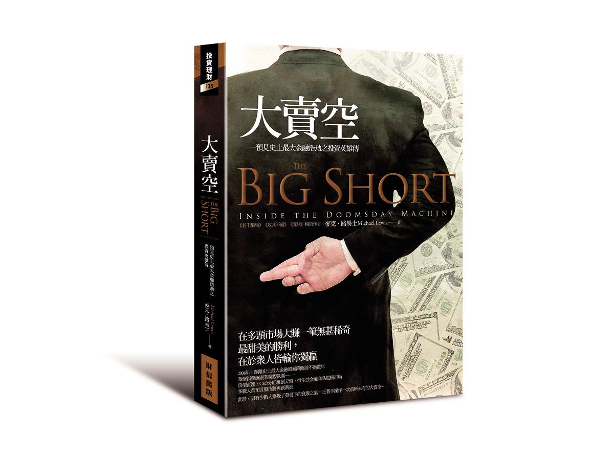 大賣空—— 預見史上最大金融浩劫之投資英雄傳
