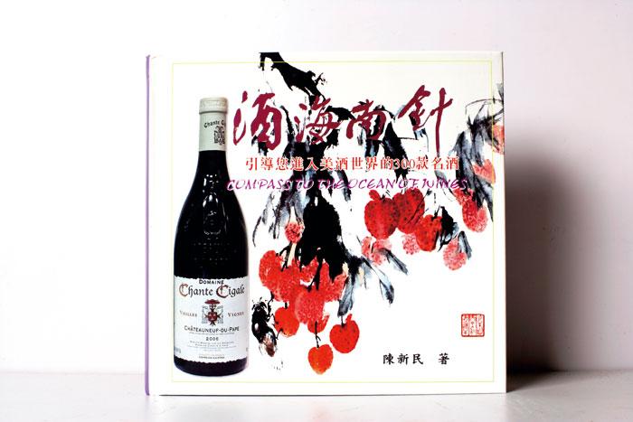 酒海南針:引導您進入美酒世界的300款名酒