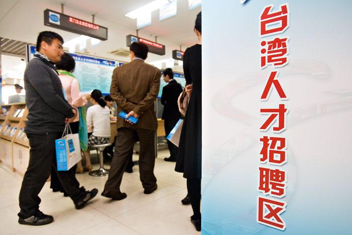 中國地方政府特闢專區招募台灣人才。