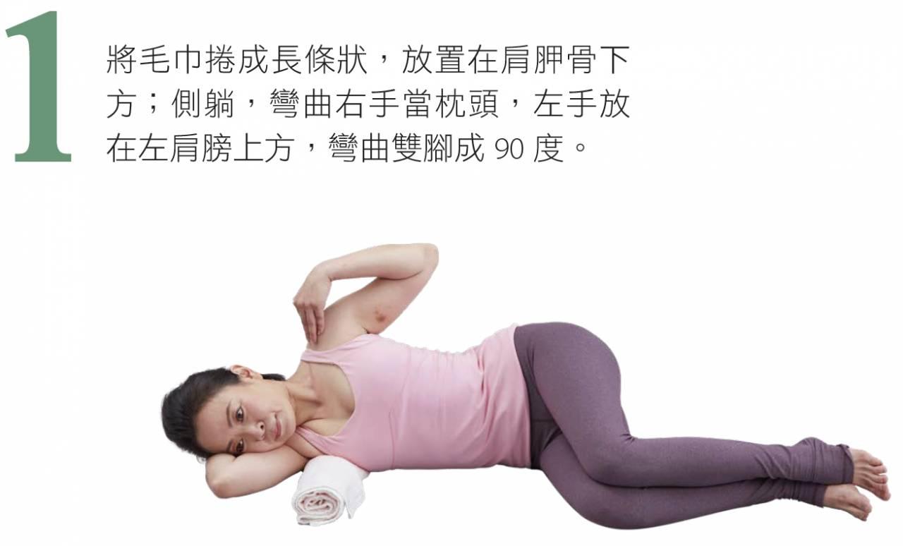 1. 將毛巾捲成長條狀,放置在肩胛骨下方;側躺,彎曲右手當枕頭,左手放在左肩膀上方,彎曲雙腳成90 度。
