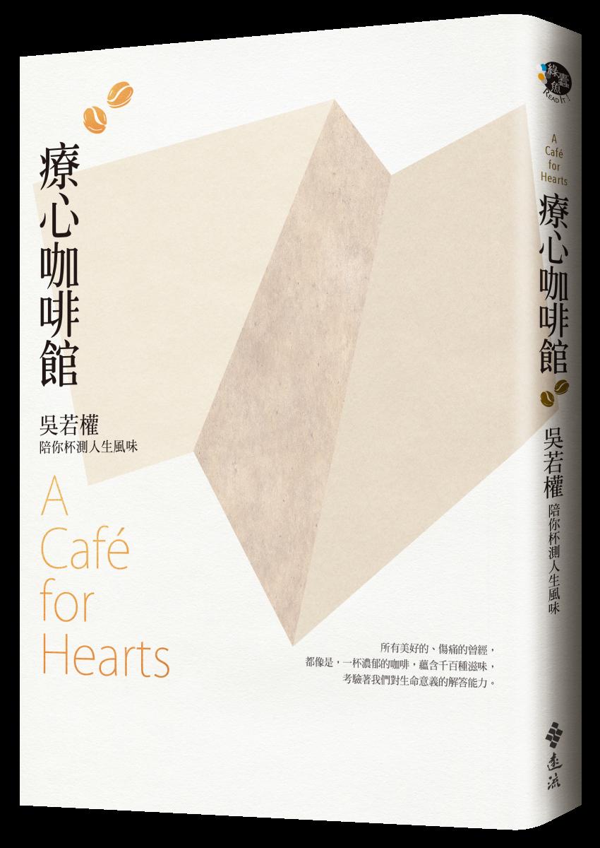 療心咖啡館吳若權陪你杯測人生風味。