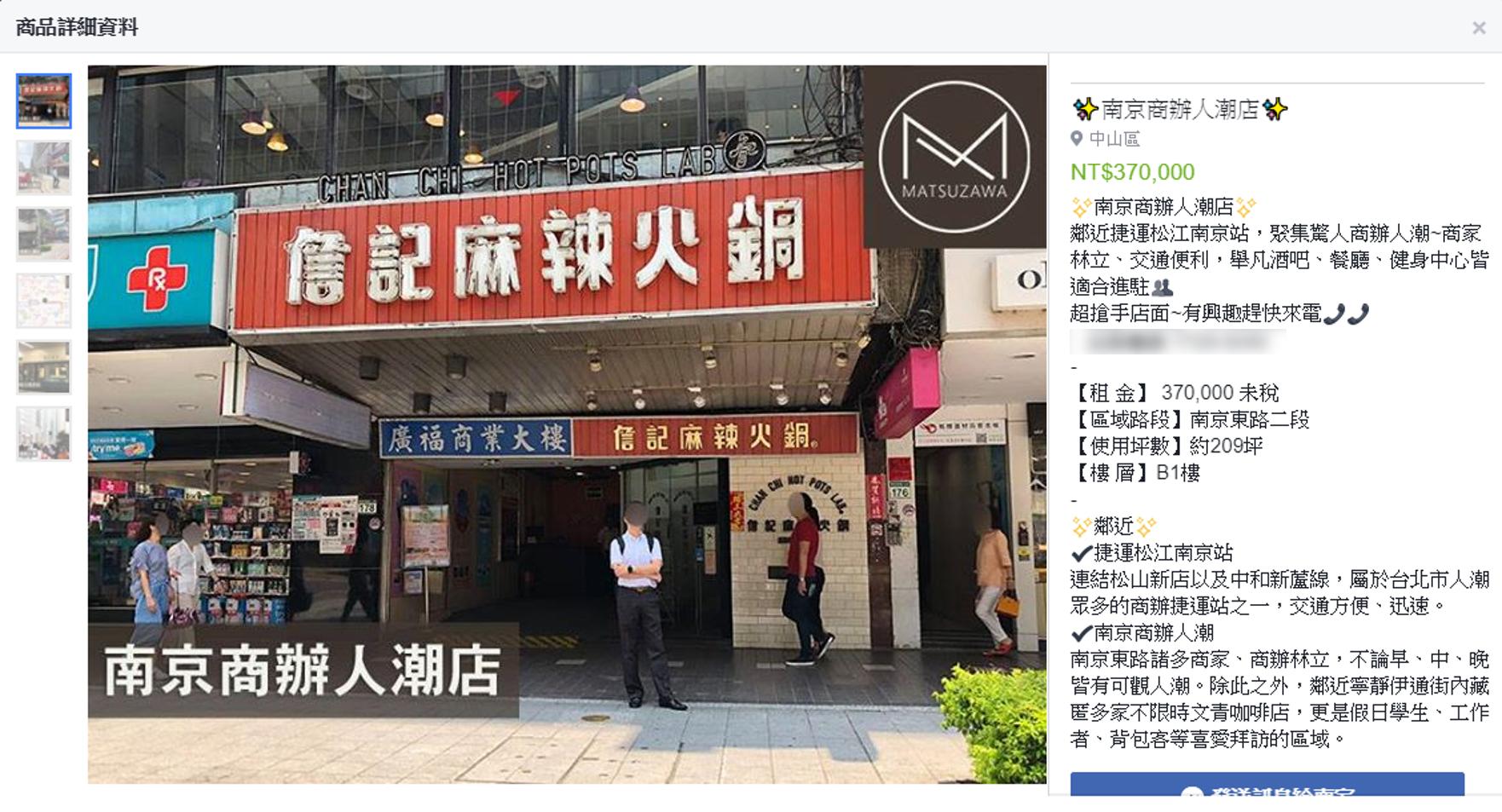 詹記麻辣鍋南京店將搬家 原店面租金意外曝光