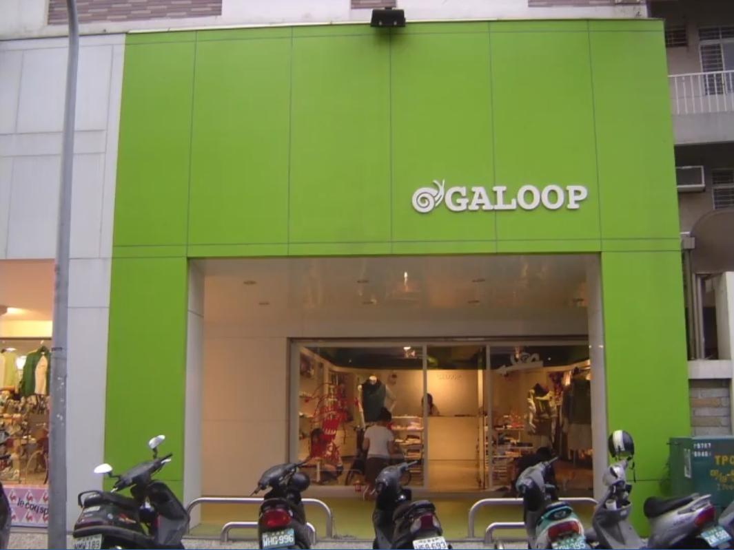 台灣品牌Galoop宣布8月熄燈 7年級生嘆:時代眼淚