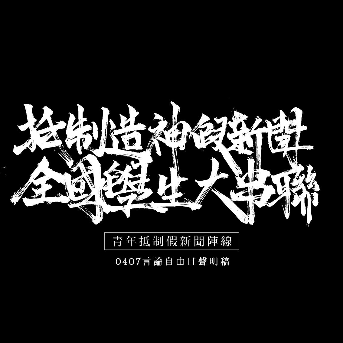 言論自由日 50個學生團體籲:警覺新聞背後的中國因素