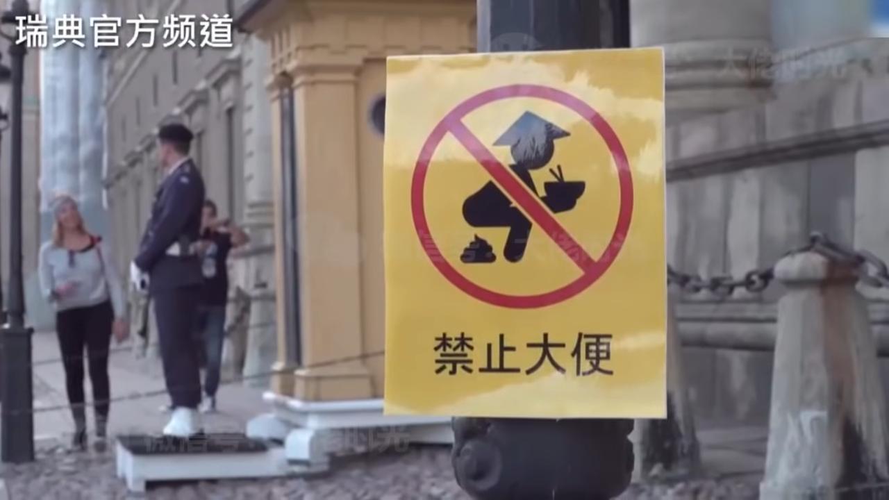 瑞典電視台對中國大開嘲諷 官方12小時內兩度要求道歉