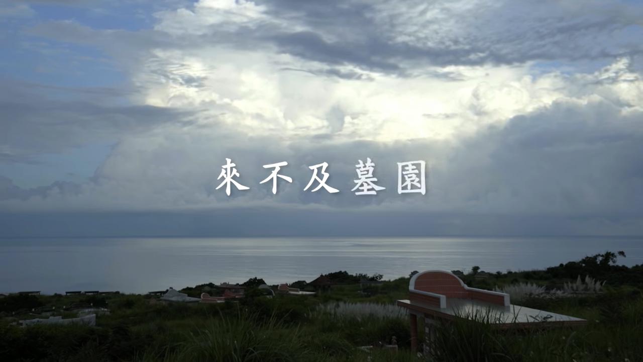 南迴居民看病比誰命長 《來不及墓園》揭偏鄉醫療辛酸血淚