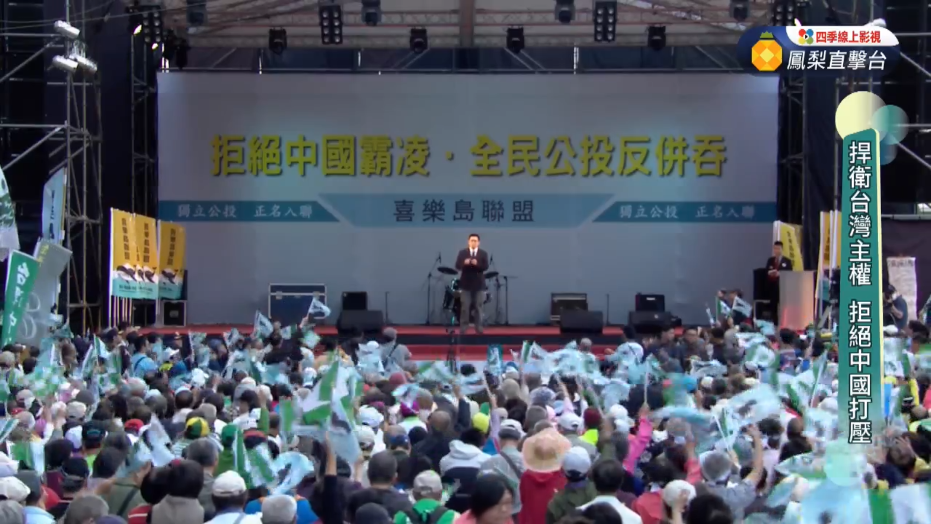 喜樂島「反併吞正名公投」活動 獨派稱12萬人參與