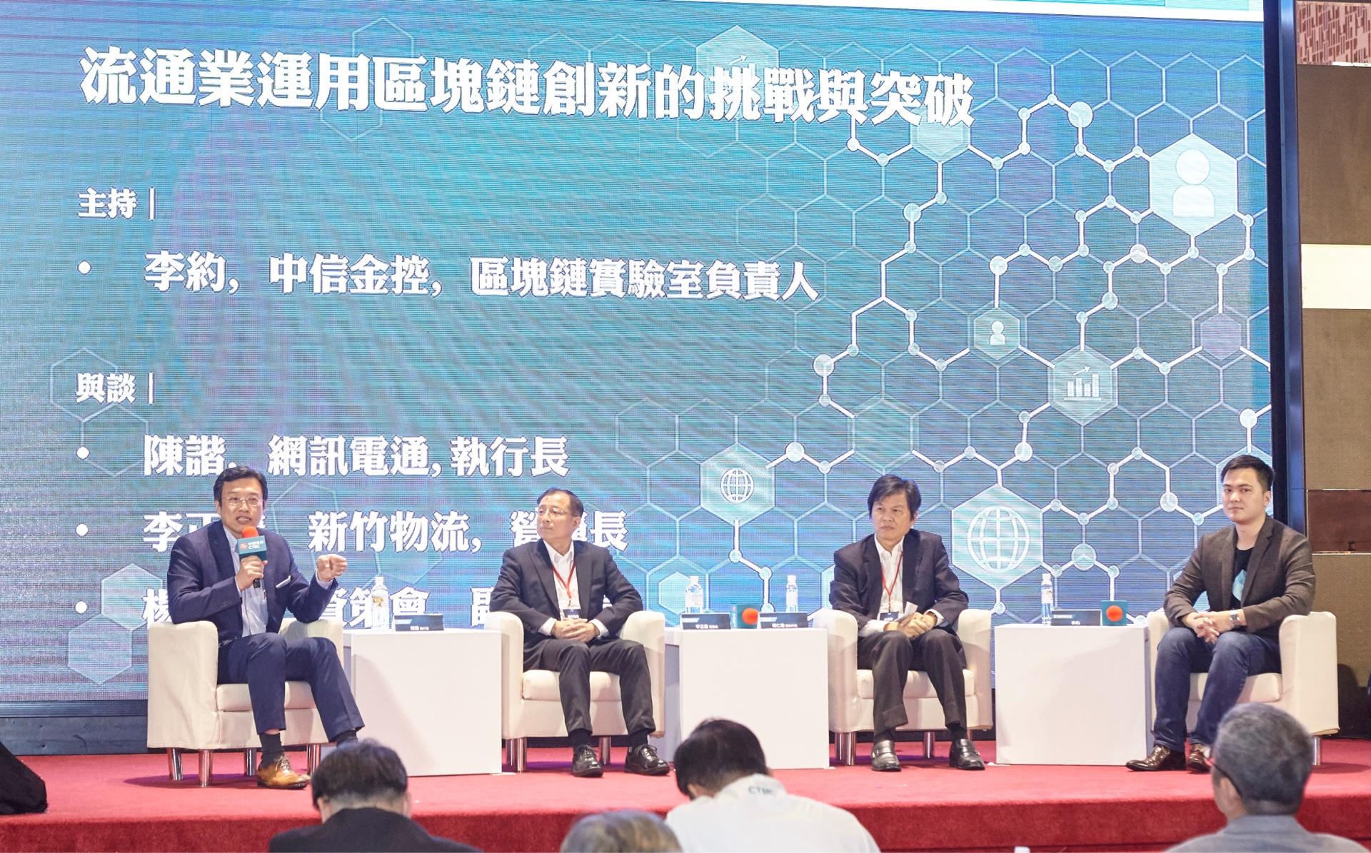 網訊電通、新竹物流、資策會合組「新零售大聯盟」 未來掀零售業的區塊鏈革命