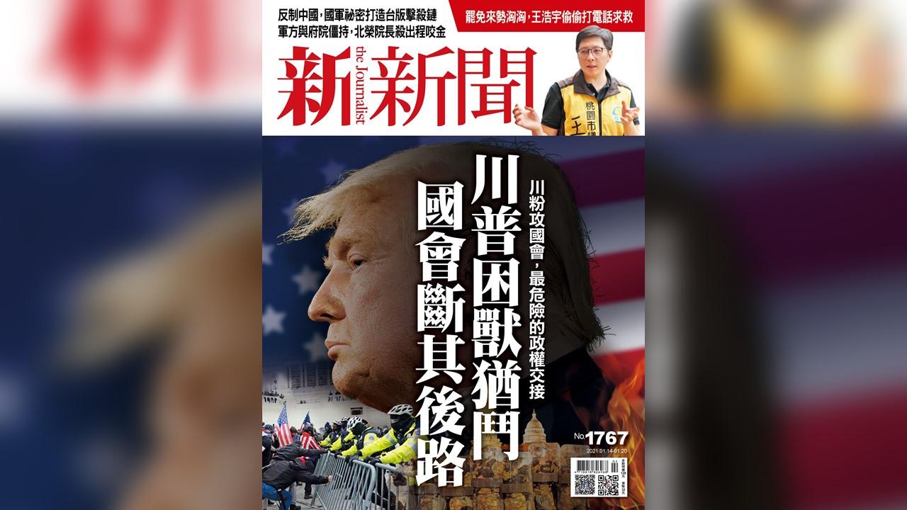 不敵數位浪潮!33年老牌政治新聞雜誌《新新聞》 宣告下月起紙本停刊