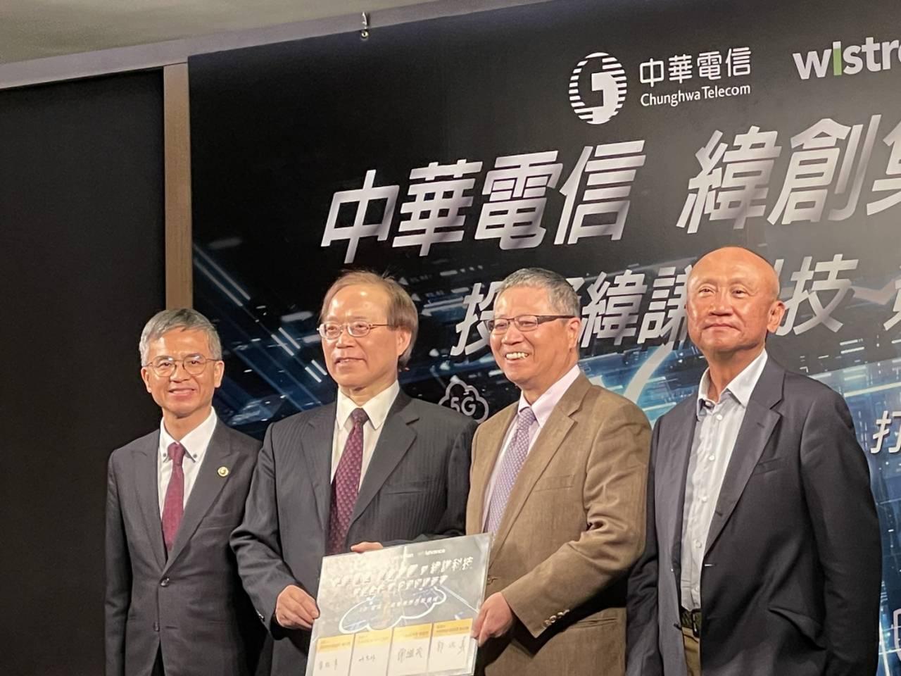 中華電信入股緯創子公司緯謙 搶攻5G、AI商機