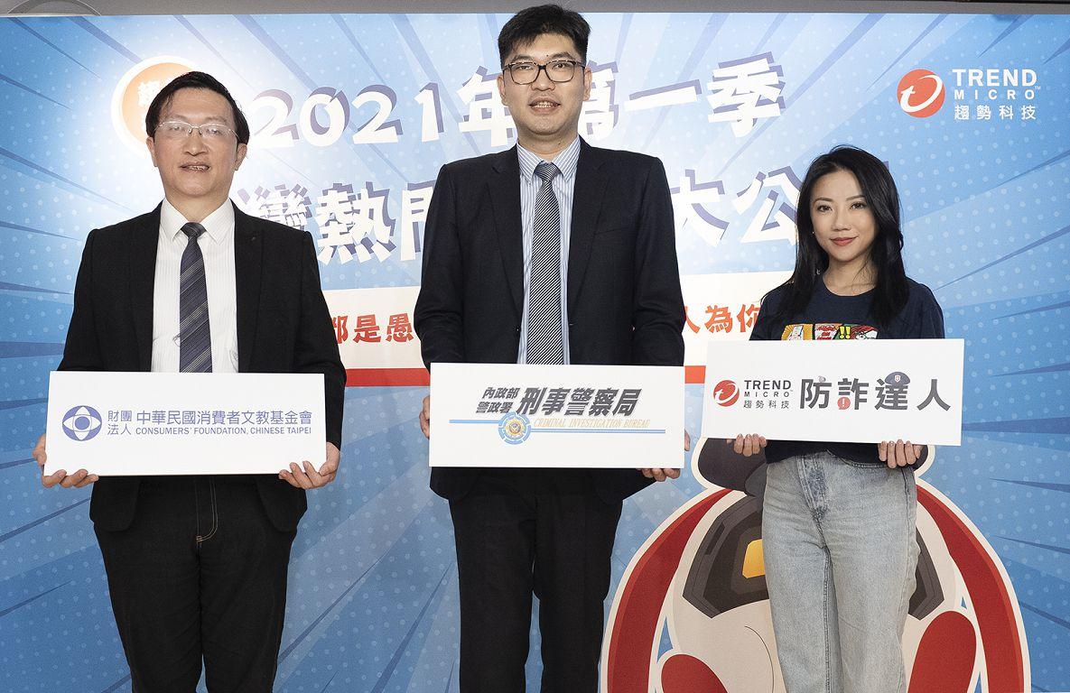 熱衷投資 小心被詐騙!今年全台假投資詐騙損失金額逼近三億元 揭開2021年第一季台灣三大熱門騙術