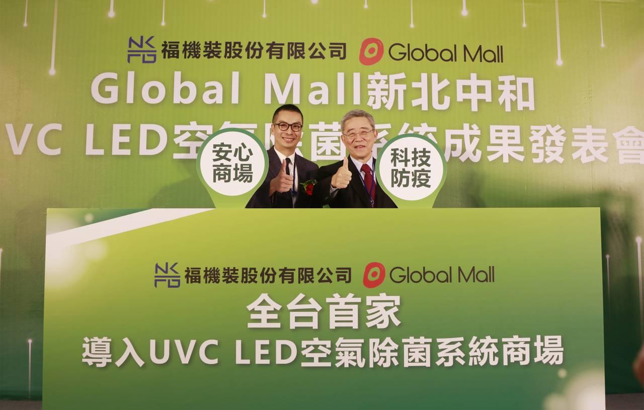 全台首家加裝空氣除菌系統的百貨 Global Mall攜台塑集團旗下福機裝共同抗疫!