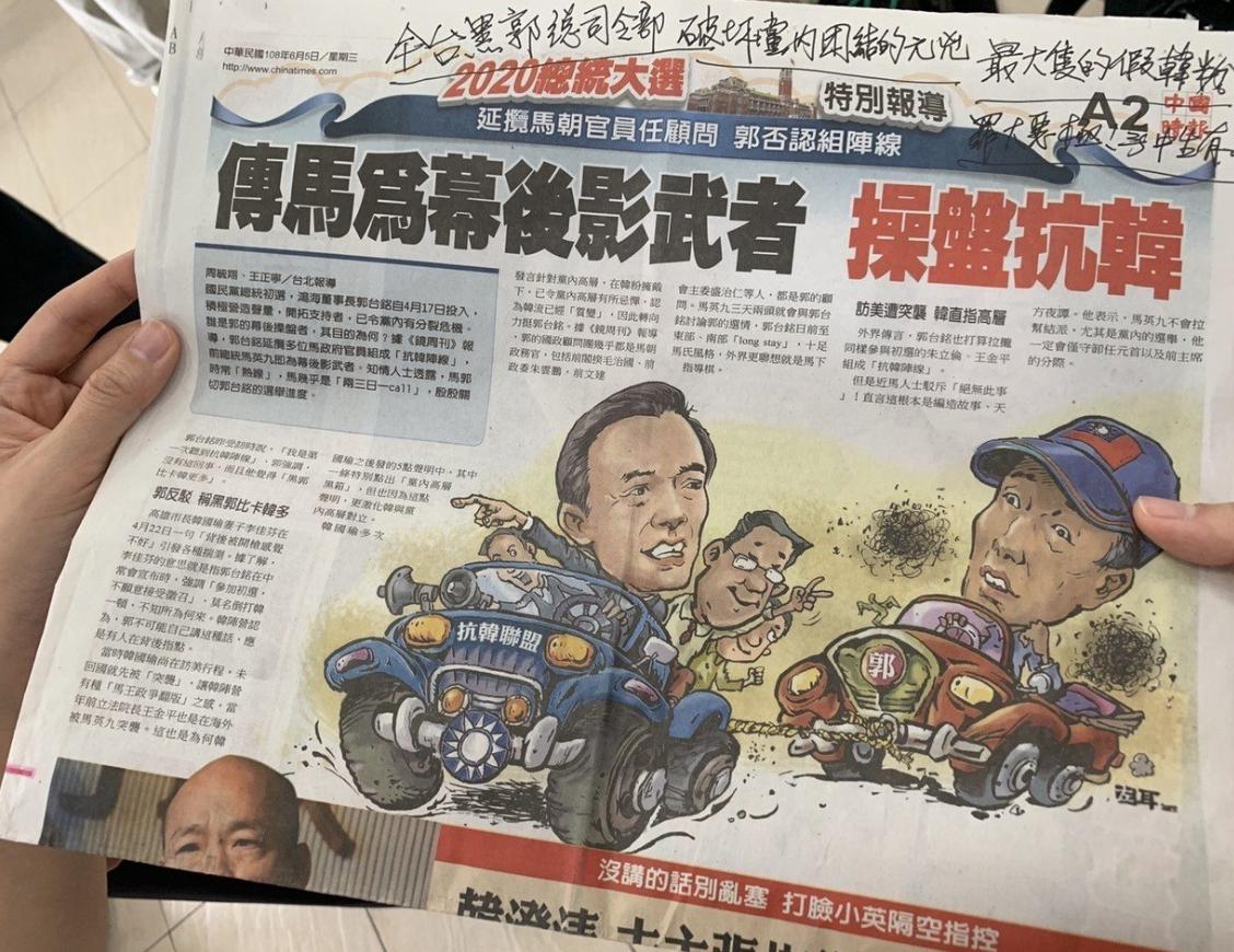 郭台銘舉中國時報內容指涉郭台銘與馬英九為影武者操盤抗韓國瑜