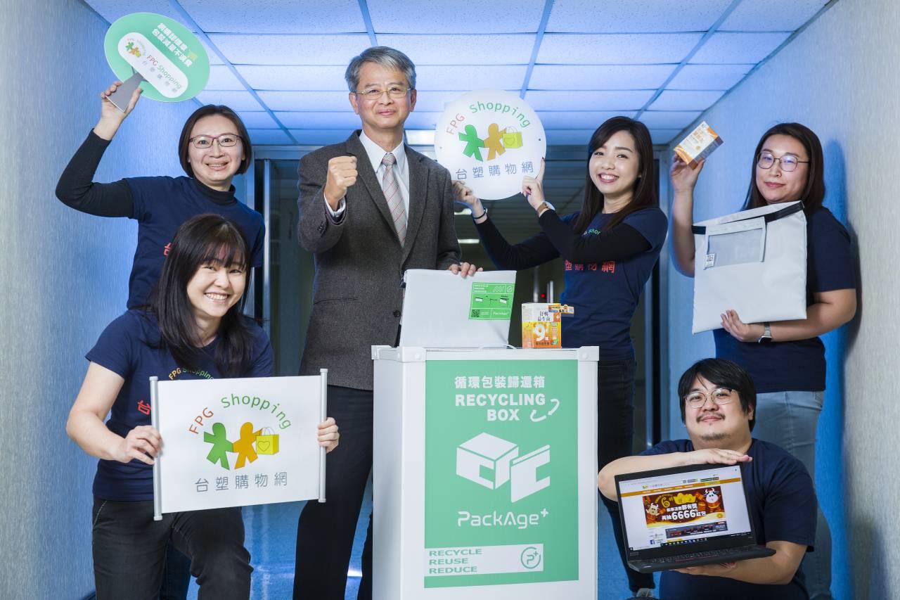 台塑購物網拼「出貨減塑」 8成包材順利循環回收利用
