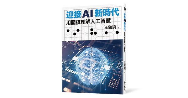迎接AI新時代: 用圍棋理解人工智慧