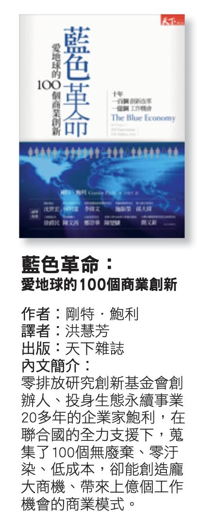 藍色革命: 愛地球的100個商業創新