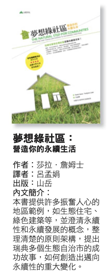 夢想綠社區: 營造你的永續生活
