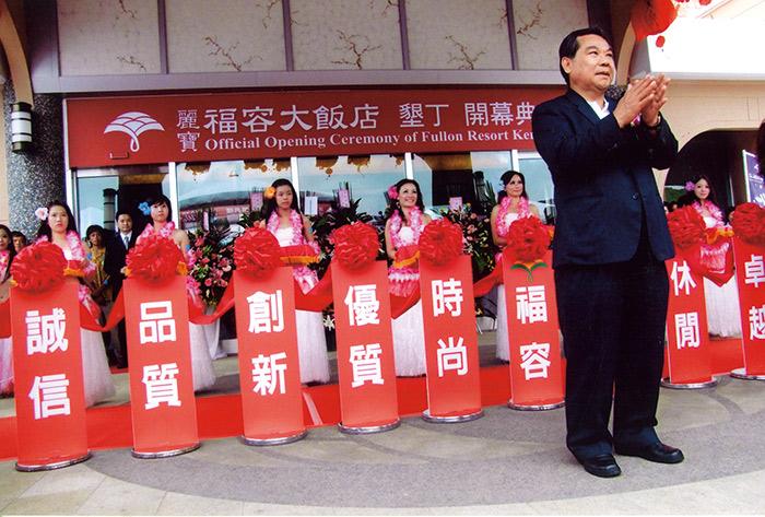 福容大飯店全台房間3000間,已晉升台灣最大連鎖觀光飯店系統。