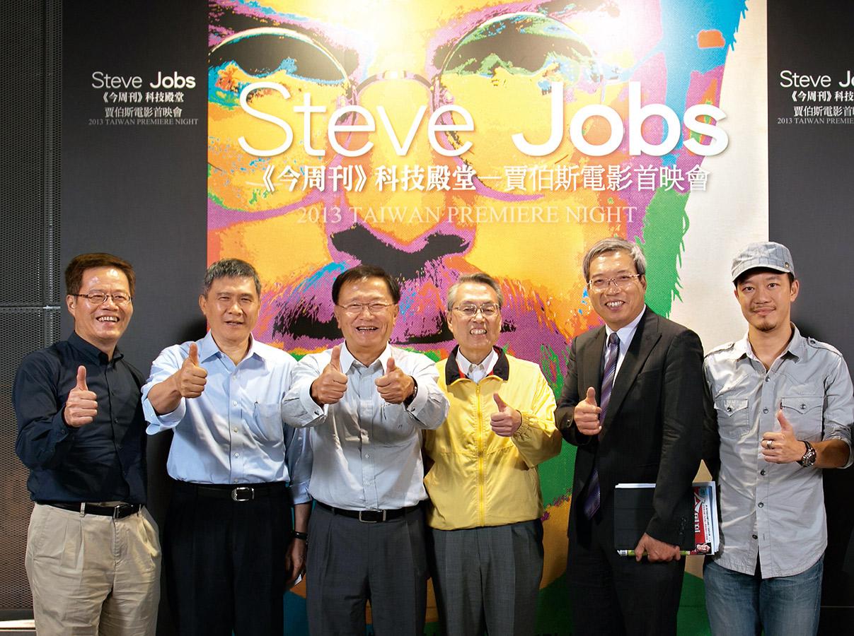海英俊(左圖左二)受邀前來觀看 由《今周刊》舉行的電影《賈伯 斯》特映會。