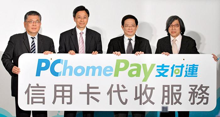 詹宏志(右一)為開放第三方支付奔走五年,政務委員都換了五個,才終於等到信用卡代收服務的小門打開。