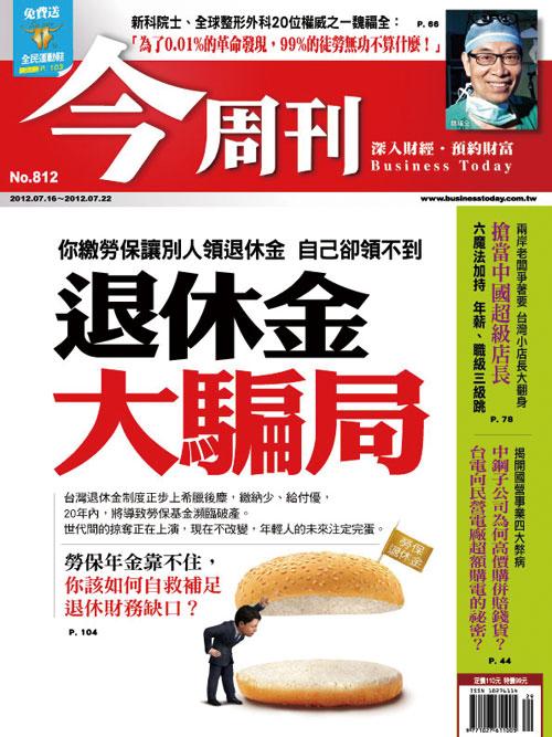 去年七月,《今周刊》就深入報導退休金將破產,啟動這 一波年金改革。