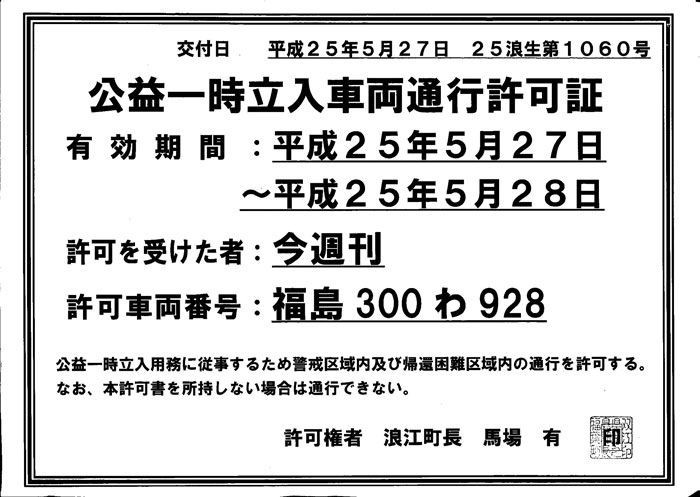 取得通行證,《今 周刊》採訪團隊五 月底深入福島核災 管制區。