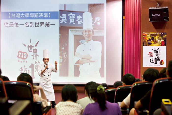 吳寶春的奮鬥故事將搬上大銀幕,他赴台大演講吸引大批學生聆聽。