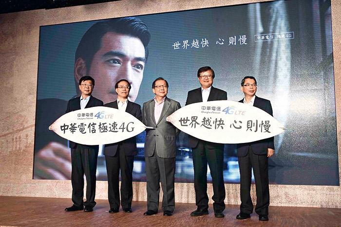 蔡力行(中)表示,中華電信在4G大戰中逆向思考,透過4G的「快」喚起消費者對「慢活」的嚮往。