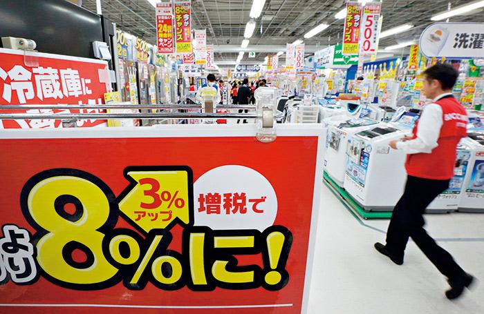 日本調高消費稅,影響消費買氣,對量化寬鬆的成果形成一大考驗。