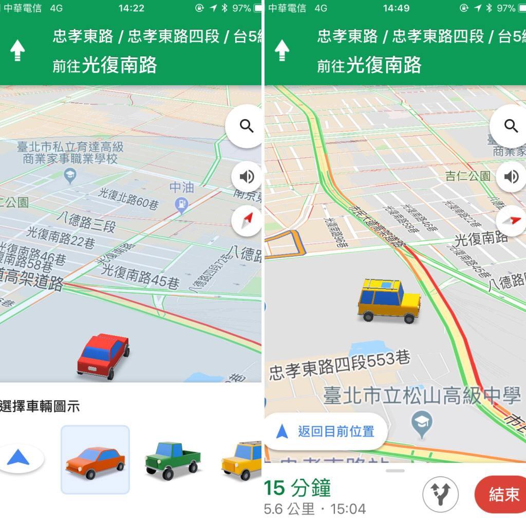 藍箭頭看膩了?Google Map 新彩蛋 三款導航圖標隨你換