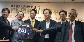 科技部揪三巨頭打造AI雲端平台 年底試營運、明年啟用
