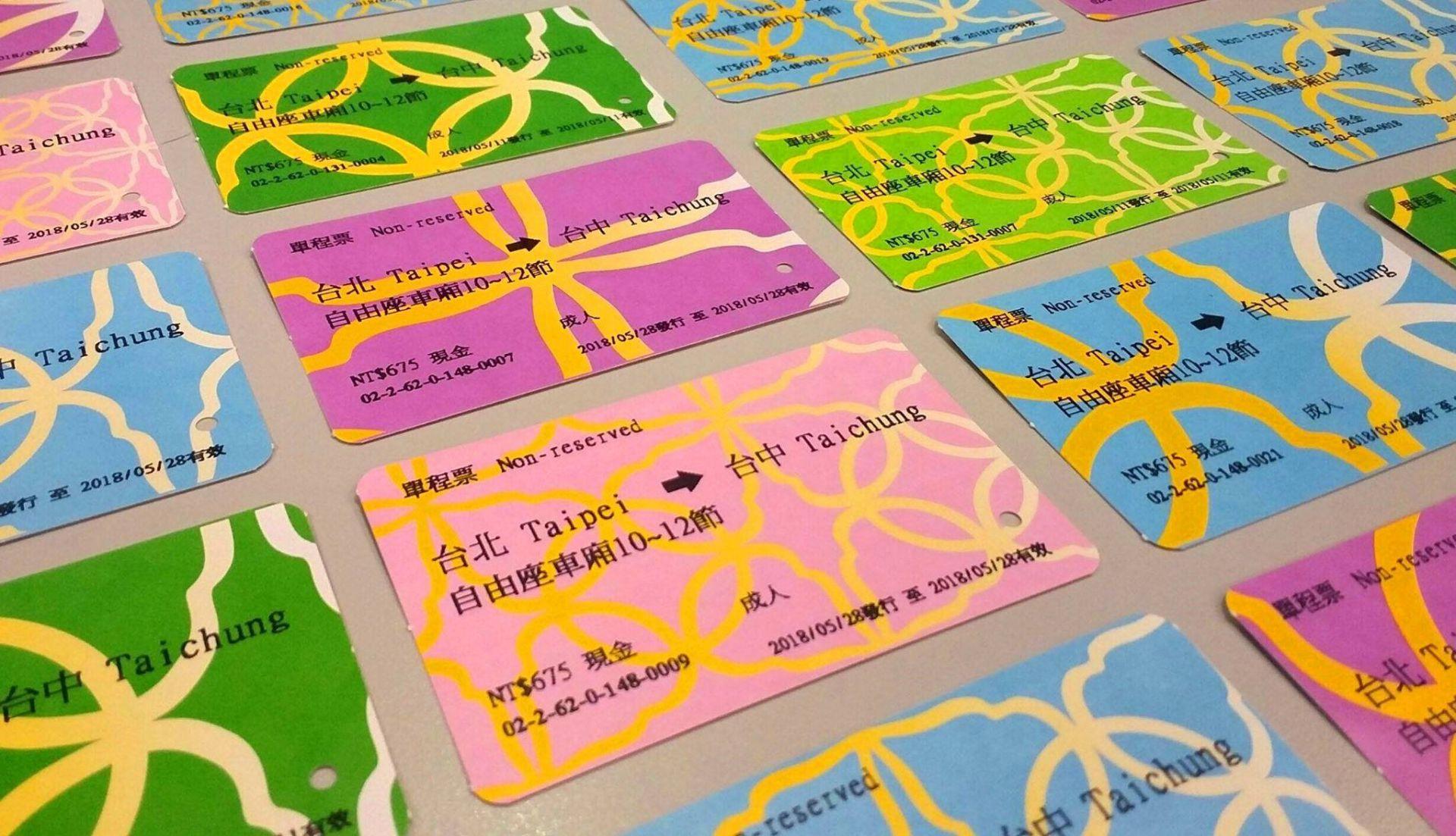 台灣高鐵發限量版車票 你發現了嗎?