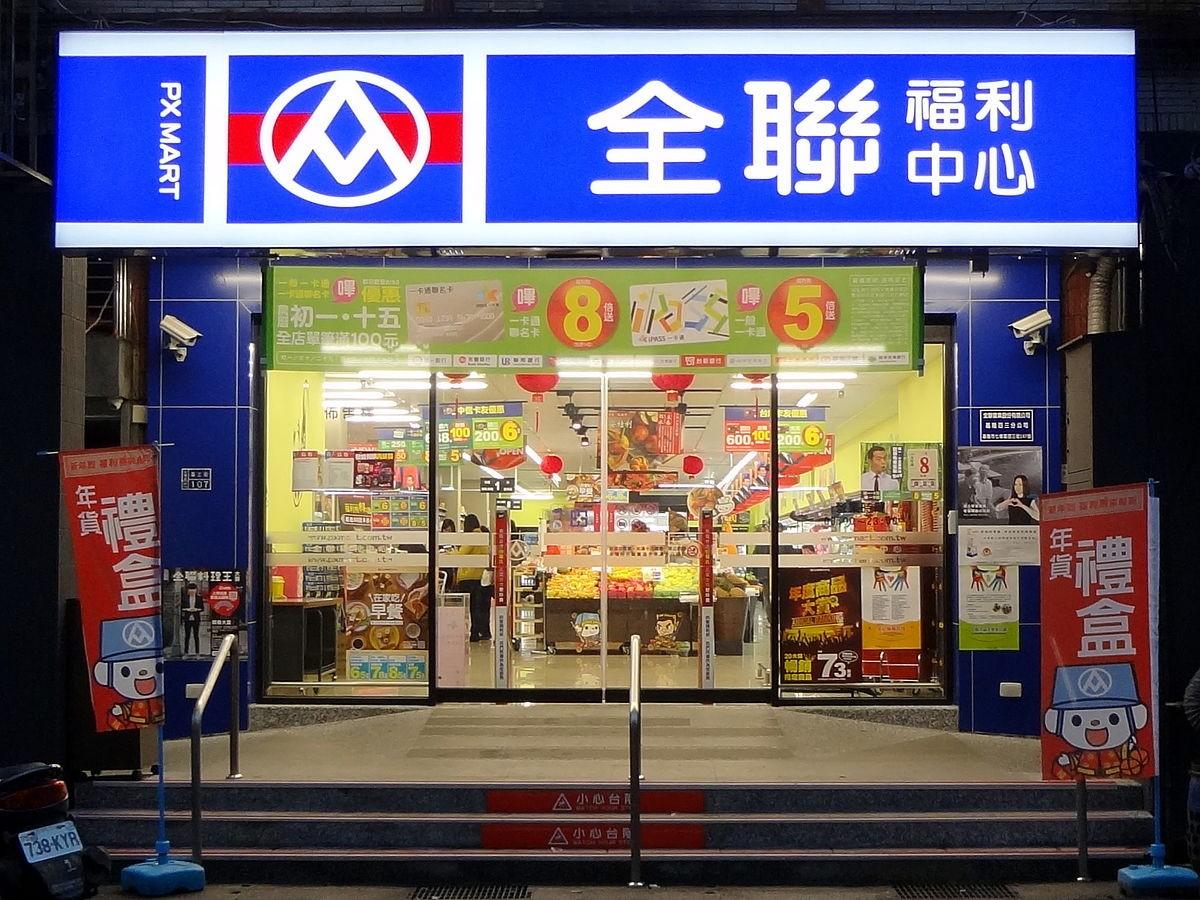 〈全聯強打生鮮牌〉謝健南證實只買廠不接店 將不再經營白木屋