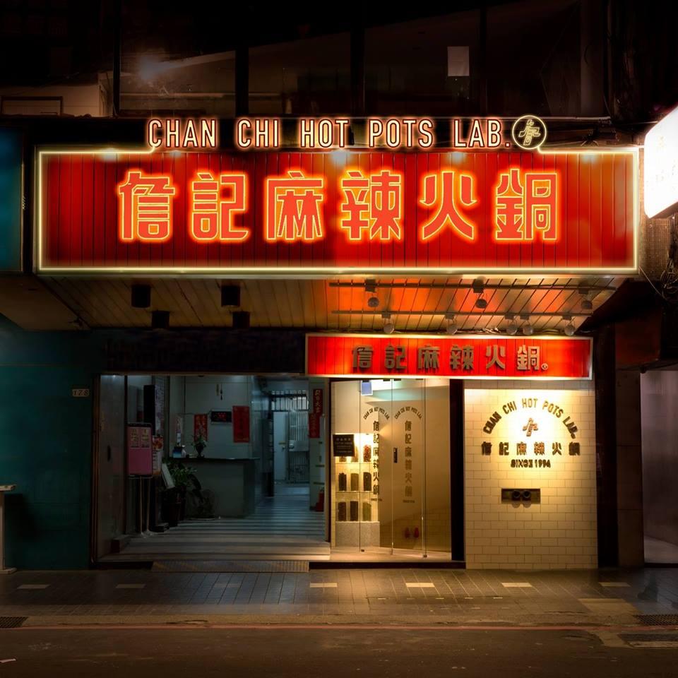 饕客不捨!詹記麻辣鍋南京店即將熄燈
