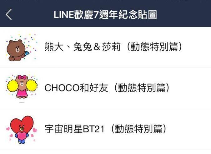 LINE開放三款動態貼圖免費下載!無使用期限