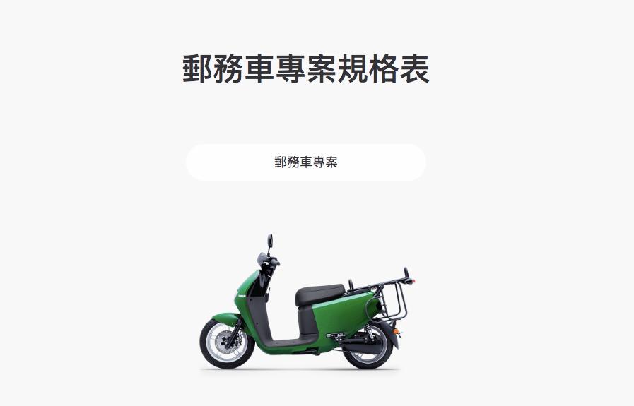 中華郵政新寵兒?Gogoro 官網出現郵務車專案
