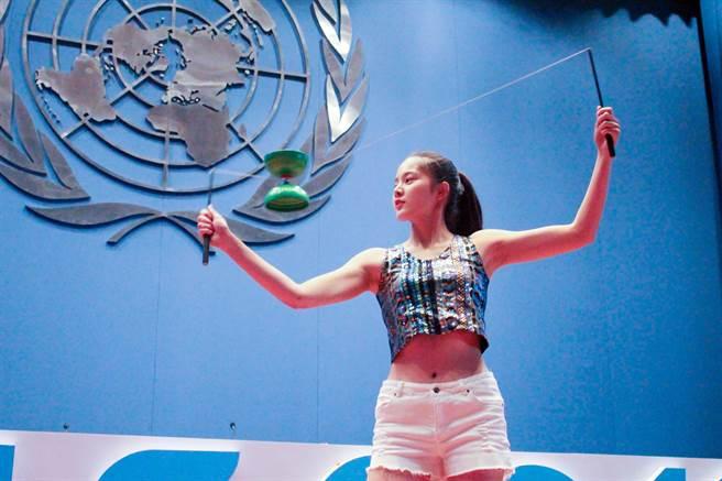 清華女孩扯鈴外交 登上聯合國舞台