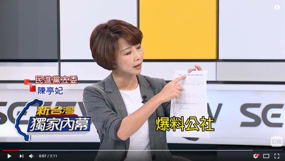 陳亭妃質疑網路淹水照片造假 爆料公社:大人我冤啊