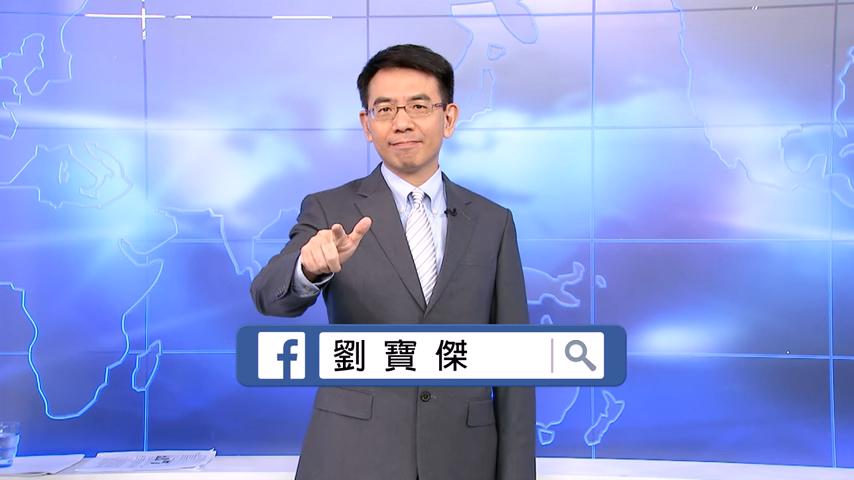 廣告商找上門 關鍵時刻主持人劉寶傑為何堅持0代言?