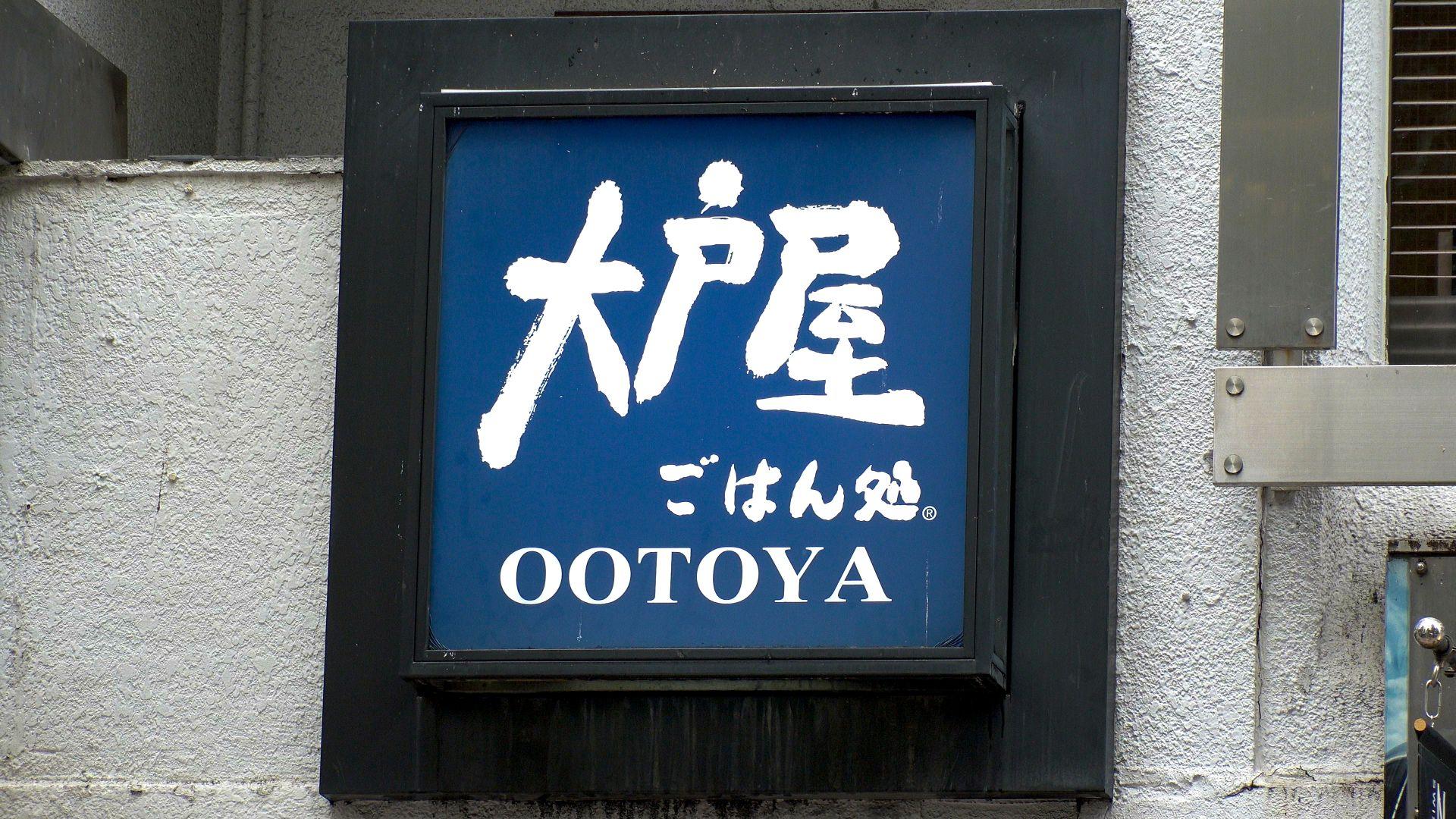因為三名員工 日本連鎖名店將停業一天、高層扣薪10%