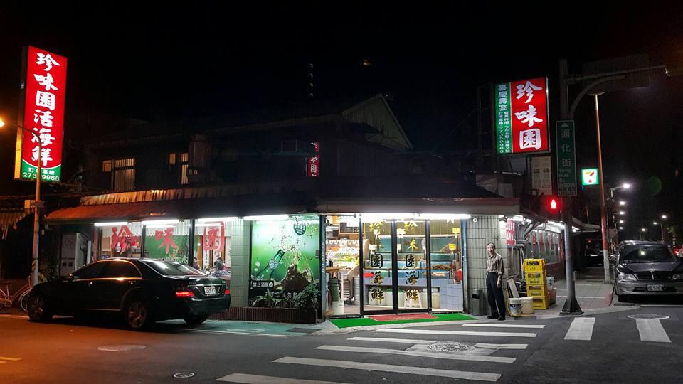 又一家名店熄燈!通化街老字號餐廳「珍味園」宣布歇業