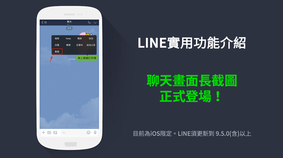LINE超實用密技!聊天畫面長截圖功能登場