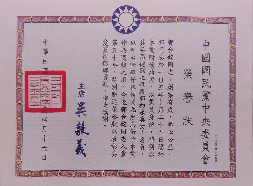 曾以母親名義借國民黨4500萬元周轉 吳敦義頒贈郭台銘榮譽狀