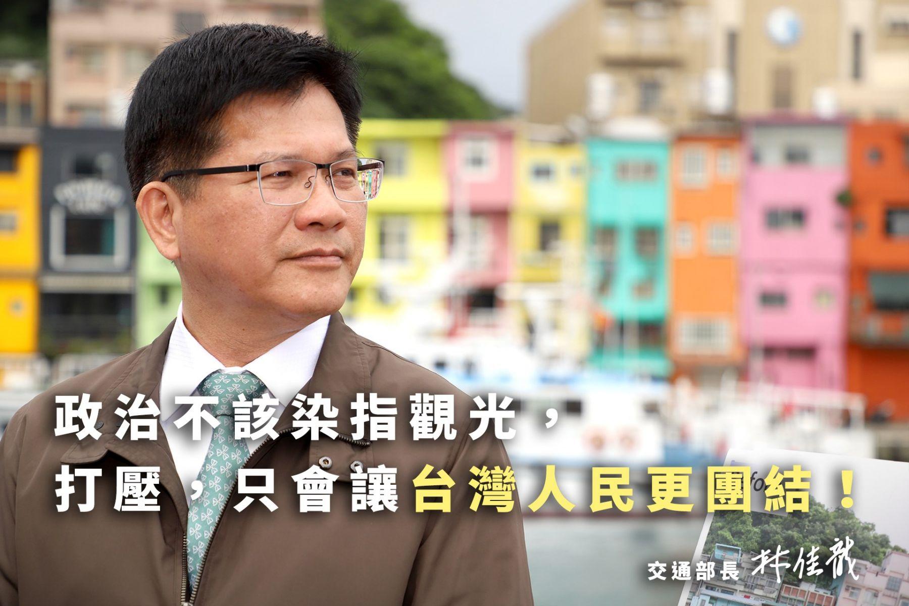 「面對打壓,我們不會束手就擒」 反擊中國禁自由行 林佳龍宣布砸36億推秋冬遊