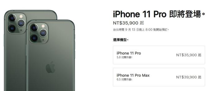 〈蘋果新品發表〉iPhone 11 Pro Max 起價近4萬 台灣列首發 9/13 預購開跑