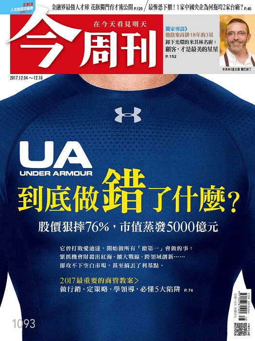 UA到底做錯了什麼?