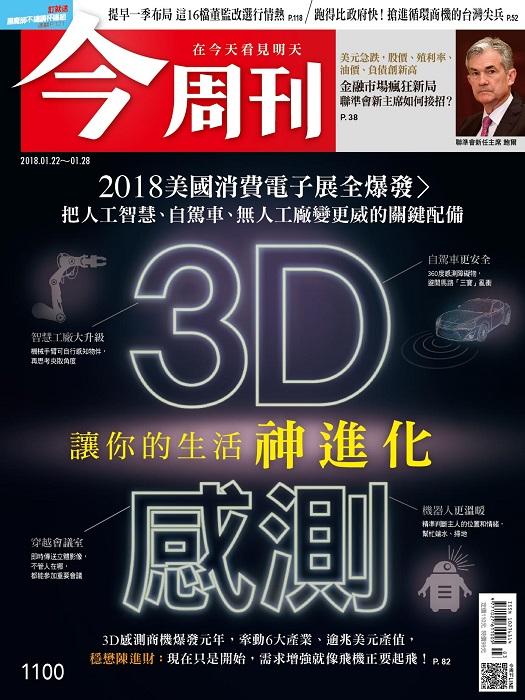 3D感測 讓你的生活 神進化